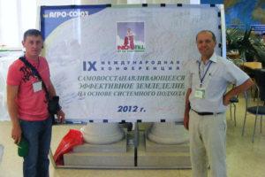 Международная сельскохозяйственная конференция в г. Днепропетровске