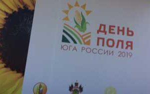 9 августа 2019 года представители агрофирмы «ОТБОР» приняли участие в «Дне поля Юга России 2019» в Краснодарском крае.