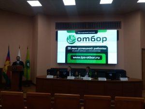 IV Всероссийский специализированный форум по селекции и семеноводству - Русское поле 2019